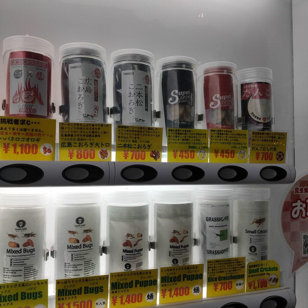昆虫食自販機 OSADA東静岡店