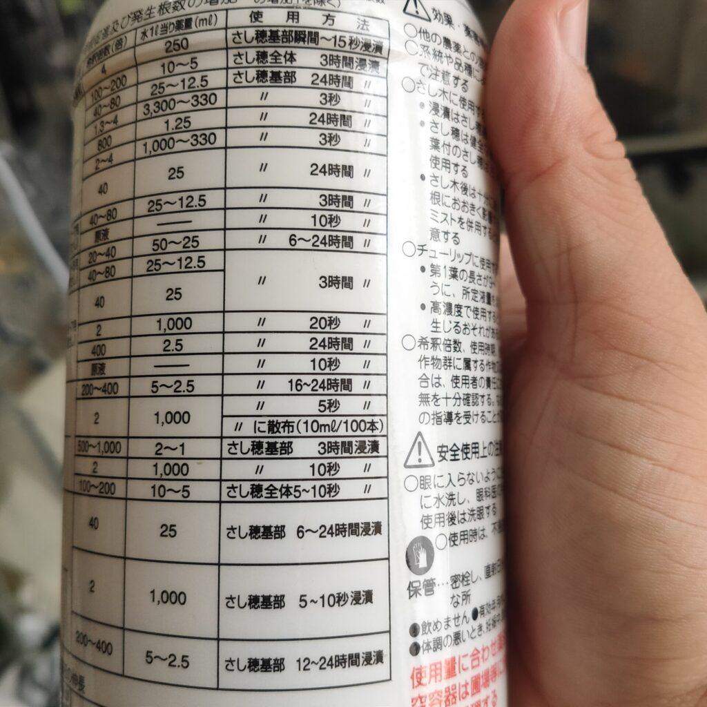 【栽培実験】発根ダービー①実験計画